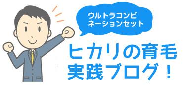 育毛剤をクリニーク!【ヒカリの実践ブログ】